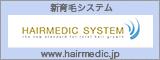 hairmedic